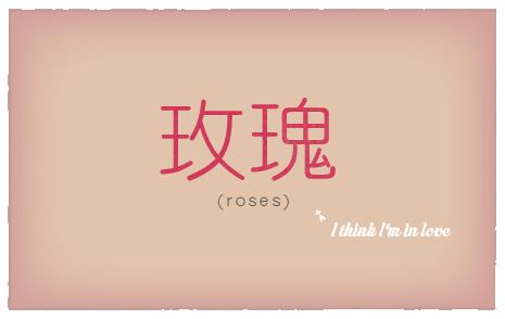 typeoturnons_type.cs5_roses