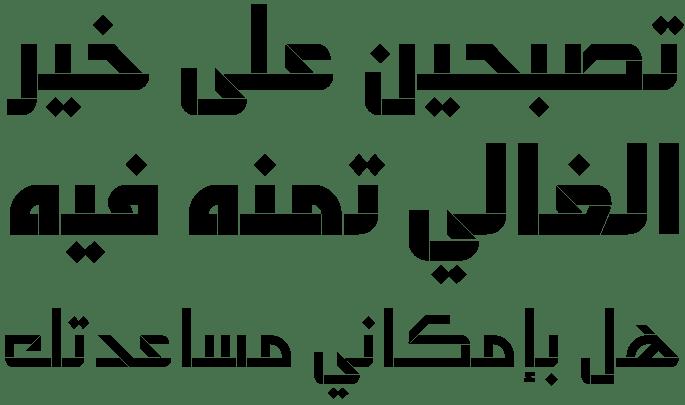 u149_salem_arabic