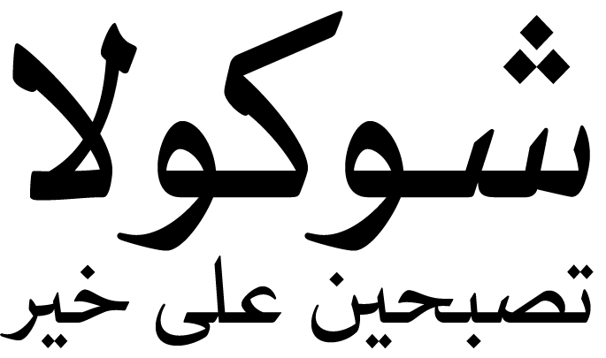 u153_abdo_line_arabic