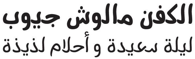 Nagham