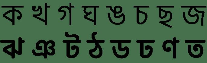 tatsam_bengali