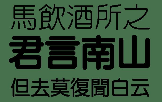ar_yuanti_b5_arphic